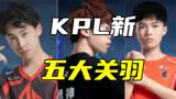 王者荣耀寒夜:KPL新五大关羽,有你心目中那位吗?