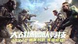 【使命召唤手游】大战场团队竞技模式20V20团队对抗等你来战!