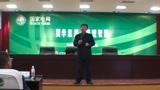 《国学思想与管理智慧》㈣-韩枫老师