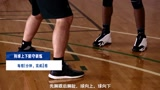 【Jr.NBA居家课】04防守训练