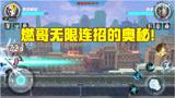 奥特曼格斗超人:快来看一看燃哥的无限连招该如何使用吧!