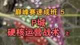 巅峰赛速成班5硬核分析P城载具重要还是物资重要?