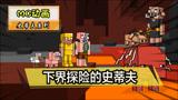 MC动画:暴脾气史蒂夫,碰上话唠赤足兽,谁败了?