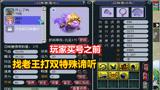 梦幻西游:玩家要买化圣号之前,先让老王打一只七技能双特殊谛听