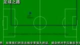 足球战术丨八人制阵型