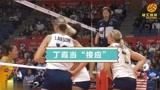 """中国女排真奇葩!""""二米""""也来当二传,""""一米八""""突然变接应?"""
