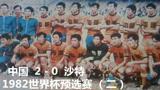 珍贵视频!激情四射,国足巅峰年代,82世界杯预选赛 中国2-0沙特