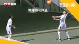 德甲法兰克福青训线上足球教学七 头球:站立头球