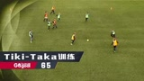 GoGoal足球青训教学第六十五期——Tiki-Taka训练