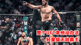 整个UFC都拿他没办法,MMA轻量级最强霸主,28战全胜!