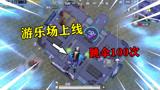 刺激战场国际服:海岛地图游乐场上线,一局跳伞100次都可以?