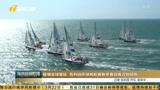 疫情全球蔓延 克利伯环球帆船赛剩余赛段推迟到明年