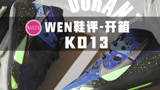 史上首款前掌双Zoom的篮球鞋!KD13能扛起Nike实战鞋的大旗吗?
