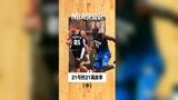 NBA快知识##2020篮球名人堂# 关于21号的21则小知识第二集。