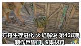 方舟生存进化火焰解说第428期制作巨兽门收集材料