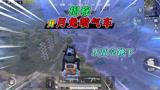 和平精英:开月兔喷气车从高空跳下,玩家会不会受伤?2分钟揭晓