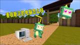 迷你世界:小表弟开了一家网吧,收费只要两颗黄金!