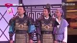 喜剧班的春天第一季20151009《八两银子之送匾》何欢 朱天福 方向 许君聪 刘宏