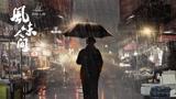 风味人间 第五集:江湖夜雨