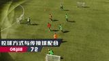 GoGoal足球青训教学第七十二期——控球方式与传接球配合