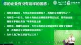 企业财富密码之管理与商业密码—财富冯鹏程_腾讯视频