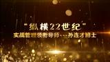 资深实战管理咨询培训师---孙连才博士_腾讯视频