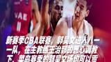 亚洲篮球新势力-郭昊文