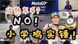 MotoGP电竞花絮:摩托车手连麦打游戏前的幕后互怼
