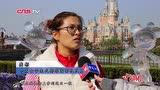 中国坐式排球女队游上海迪士尼:排球改变人生