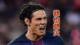 王者归来!卡瓦尼独造3球,助大巴黎法国杯狂胜晋级