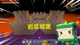 迷你世界极限挑战:岩浆上也能游泳,忆涵还建城堡,打算在这生存