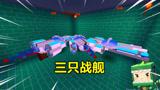 迷你世界:水果生存!忆涵在地窖里发现三只战舰,能骑上逃离这?