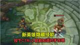 LOL:史上最搞笑新英雄,按下Ctrl2嘲讽,敌人就会掉血
