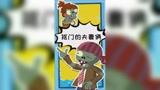 不愧一家人!海盗僵尸夫妻如此的默契!植物大战僵尸游戏搞笑动画