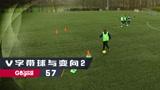 GoGoal足球青训教学第五十七期——V字带球与变向2