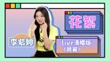 李紫婷挑戰古風歌曲,現場清唱《鳳翼》,長發披肩歌聲動人!