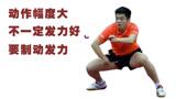 一步让你找到打透球的感觉,乒乓球发力的核心要领