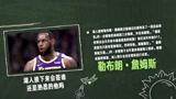【NBA晚自习】黑板报:詹姆斯回忆JR史密斯梦幻时刻,那个男人能否回归