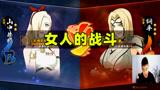 火影忍者手游辣条哥:街舞井野VS百豪纲手,一个荧光棒直接秒