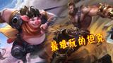 王者荣耀:玩家发起坦克英雄难度投票,程咬金竟然是垫底!