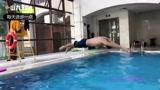 跳水入门教程,学会让你轻松霸占游泳池