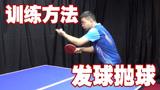 看似简单的平击发球蕴含奥秘,学会这三点让你乒乓球发球技术大涨