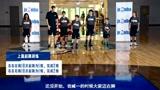 【Jr.NBA居家课】P3篮球练习_一步急停投篮训练_上篮起跳训练
