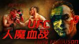 夜魔VS飞踢!一场超乎常识的UFC人魔血战!