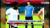 中国足协新任命!李铁担任国家男子足球队主教练