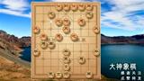 大神象棋:看似必和的残局如何取胜?关键是看对盘面的精准控制!