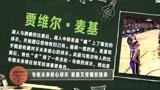 "【NBA晚自习】黑板报:""三分勇""命中率联盟倒二科尔难上加难!"