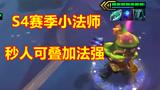 云顶之弈:S4小法师起飞,一次放两个大招,还能无限叠加法强!