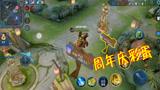王者荣耀:周年庆专属惊喜,峡谷地图新增多种标语!