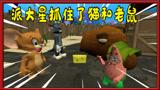 我的世界海绵宝宝:派大星用椰子大炮拦住来蟹堡王吃汉堡猫和老鼠
